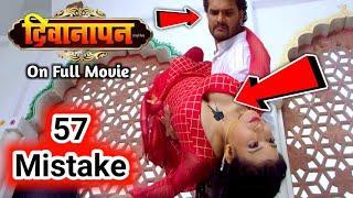 DEEWANAPAN ( 57 Mistake )  On Full Movie || Khesari Lal Yadav || Kajal Raghwani