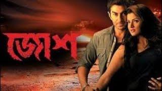 Josh New Kolkata Bangla Full Movie Full HD 1080p.Bengali Cinema Film.