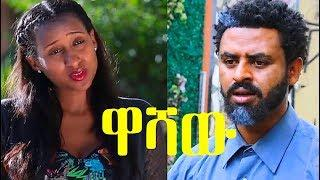 ዋሻው FULL Ethiopian Film WASHAW - new ethiopian MOVIE 2018|amharic drama|ethiopian DRAMA|africa movie
