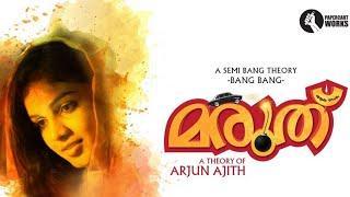 Maruthu (മരുത്) | Short Film | Malayalam Comedy Short Film
