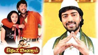 Watch And Enjoy Allari Naresh All Time Super Hit Telugu Comedy Movie | Allari Naresh