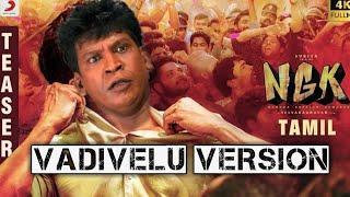 NGK teaser tamil vadivelu version troll /fun/comedy