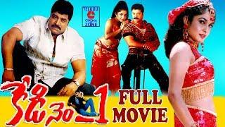 KEDI NO 1 | TELUGU FULL MOVIE | SRIHARI | RAMYA KRISHNA | TELUGU CINEMA ZONE
