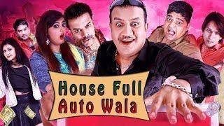 House full auto wala | Full Length Hyderabadi comedy movie 2019 | Gullu Dada, aziz nasair, salim