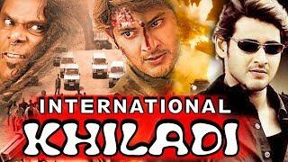 International Khiladi (Athidhi) Hindi Dubbed Full Movie | Mahesh Babu, Amrita Rao, Ashish Vidyarthi