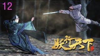 [Web Series] Demon World 妖行天下 EP12 | Fantasy Action Romance 魔幻动作爱情, Eng Sub. 4K 2160P