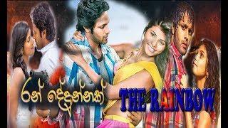 Ran Dedunnak | The Rainbow Sinhala full movie