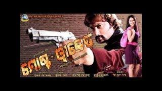 Most Wanted Odia Full Movie