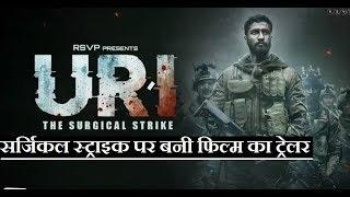 Uri Full Movie Trailer Review; Uri Film Trailer Review; उरी ट्रेलर रिव्यू; Vicky Kaushal Yami Gautam