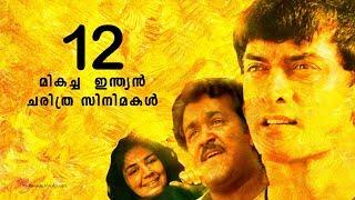 Top 12 Indian Historical Films