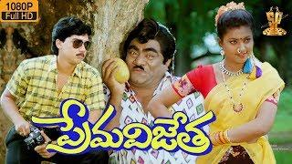 Prema Vijetha Telugu Movie Comedy Scene Full HD | Harish,Roja | Suresh Productions