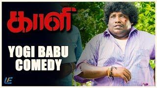 Kaali - Yogi Babu Comedy Scene | Vijay Antony | Kiruthiga Udhayanidhi