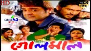 Golmaal(2008) full HD movie superstar Kolkata total Priyanka Chakraborty Prosenjit