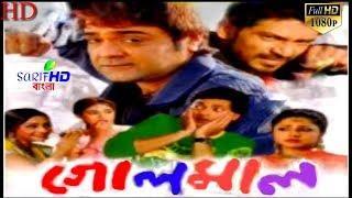 Golmaal(2008) full HD movie superstar Kolkata total Priyanka Chakraborty Prosenjit