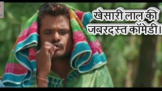 DABANG SARKAR BHOJPURI MOVIE COMEDY SCENES | new  khesari lal comedy 2019 |