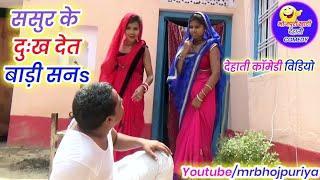 || COMEDY VIDEO || ससुर के दुःख || Bhojpuri Short Comedy Video |MR Bhojpuriya