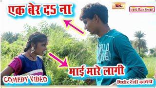 COMEDY VIDEO || माई मारे लागी || MAI MARE LAGI || BHOJPURI COMEDY || KRANTI MUSIC