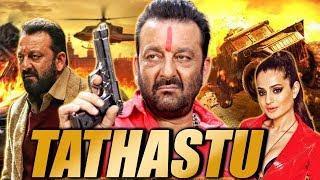 Tathastu (2006)  Sanju Full Hindi Movie | Sanjay Dutt, Amisha Patel, Jaya Prada