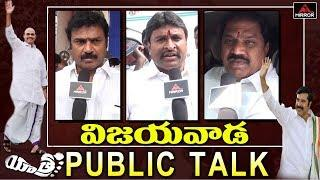 Yatra Movie Public Talk at Vijayawada | YSR Yatra Movie Review | YSR Biopic | Mirror TV Channel