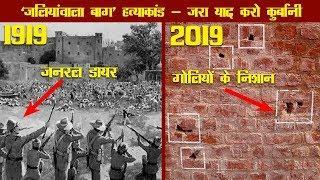 जलियांवाला बाग हत्याकांड : जरा याद करो कुर्बानी | Jallianwala Bagh Massacre History in Hindi