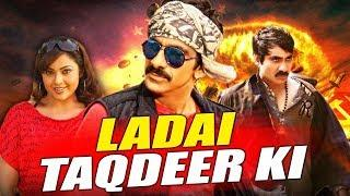 Ladai Taqdeer Ki (Ammayi Kosam) Hindi Dubbed Full Movie | Ravi Teja, Meena, Vineeth