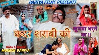 Episode : 101 Part 2 # Kader Shrabi Ki # KDK # Mukesh Dahiya # Comedy Series # DAHIYA FILMS