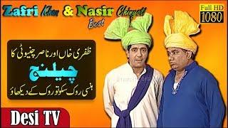 Zafri Khan and Nasir Chinyoti Best (2018) | Pakistani Comedy Stage Drama | Desi TV