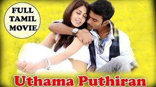 Uthamaputhiran || Full Tamil Movie || Dhanush, Genelia D'Souza, Vivek || Full HD