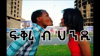 ፍቅሪ ብህንዲ! Fkri b hindi ! Best Tigrigna comedy film  ብሉፅ ናይ ትግርኛ ፊልም