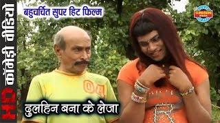 Teeja Ke Lugra - Comedy Seen - Super Hit Chhattisgarhi Film - Shivkumar Dipak