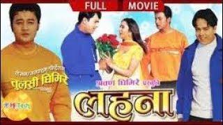 Nepali Full Movie | Lahana | Niruta Singh | Dilip Rayamajhi | Uttam Pradhan