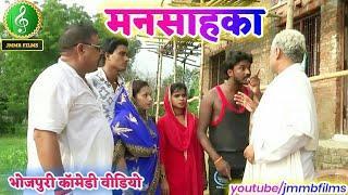 || COMEDY VIDEO || मनसाहका , Mansahaka ,  , भोजपुरी कॉमेडी वीडियो , JMMB Films