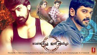 New Release Malayalam Full Movie 2018 | വേണ്ട മച്ചൂ ഇത് കലിപ്പാ (Thiri) Malayalam Dubbed Movie 2018
