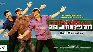 China Town malayalam full movie |HDrip|2011|Mohanlal,Dileep,Jayaram,kavya