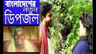 হুবুহু  Dipjol /Shakib khan নকল। Best bangla movie scene। best comedy videos