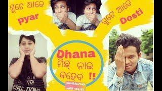 dhana mich nai kaheba ep-2(ଧନ ମିଛ୍ ନାଇ କହେବ)sambalpuri comedy video¦¦subhranshi muni¦¦Roshan¦¦david