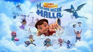 Super Bheem Hawa Mein Halla (2016) 3D Full Movie In Hindi