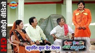Laila Tip Top Chhaila Angutha Chaap - Chhattisgarhi Superhit Movie - Comedy Seen