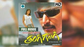 Thangigagi  Kannada Full Movie 2006 | Challenging Star Darshan Poonam Bajwa Shewta  | Kannada Movies