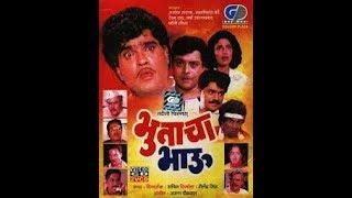 Bhutacha Bhau (1989) Full marathi movie (part 2)