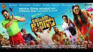 Mohanlal malayalam full movie|HDRip|2018|Indrajith,Manju Warrier