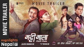 MATTI MALA || New Nepali Movie Trailer | Buddhi Tamang, Rajani Gurung, Priyanka Karki, Prithibi Rai