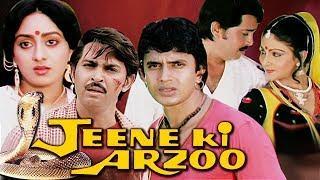 Jeene Ki Arzoo Full Movie | Mithun Chakraborty Movie | Rakesh Roshan Hindi Movie | Bollywood Movie