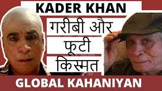Kader Khan death news biography in hindi | Life story, comedy scenes, interview, family