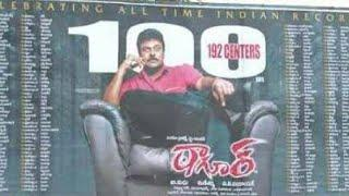 Tagore full movie in Telugu HD print #chiranjeevi #