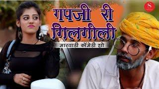 Rajasthani कॉमेडी धमाका - गपजी री गीलगीली | गपजी बा कॉमेडी | Gapji Ba Comedy Show |जरूर देखिये | SFS