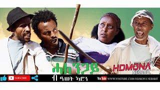 HDMONA - ሓለንጋይ ብ ዓወት ኣሮን Halengay by Awet Aron - New Eritrean Comedy 2019