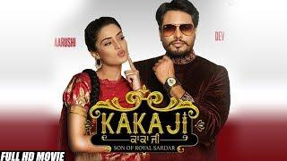 Kaka Ji Full HD Movie | Dev kharaud | Latest Punjabi Movies 2019 | New Punjabi Movies 2019