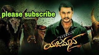 yajamana Kannada full movie/new movies/ please subscribe