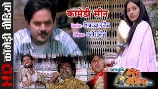 Comedy Scene || Jhan Bhulo Maa Baap La || Movie Clip - CG Film